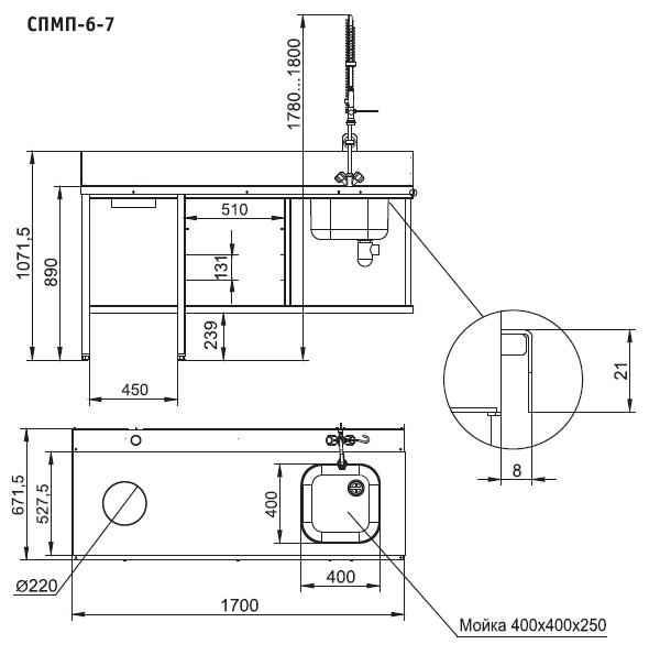 Схема стола СПМП-6-7 для